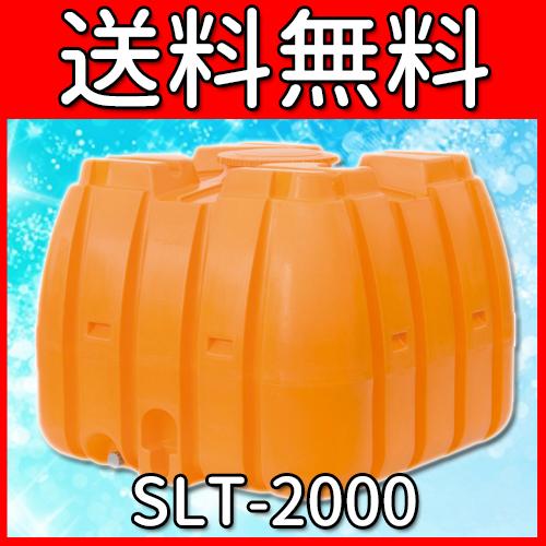 SLT-2000