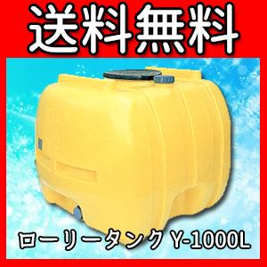 Y-1000L