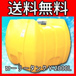 Y-2000L