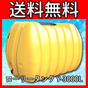 Y-3000L