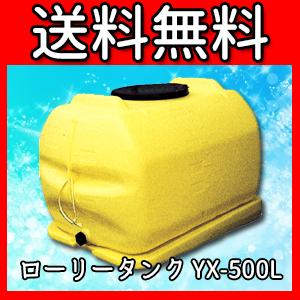 YX-500L