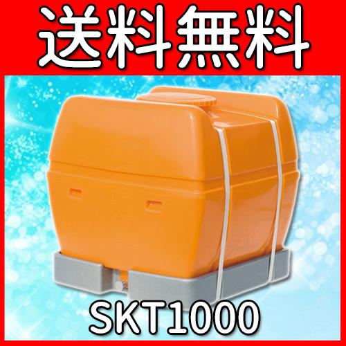SKT1000